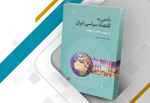 A Look at the Political Economy of Iran - Book Cover