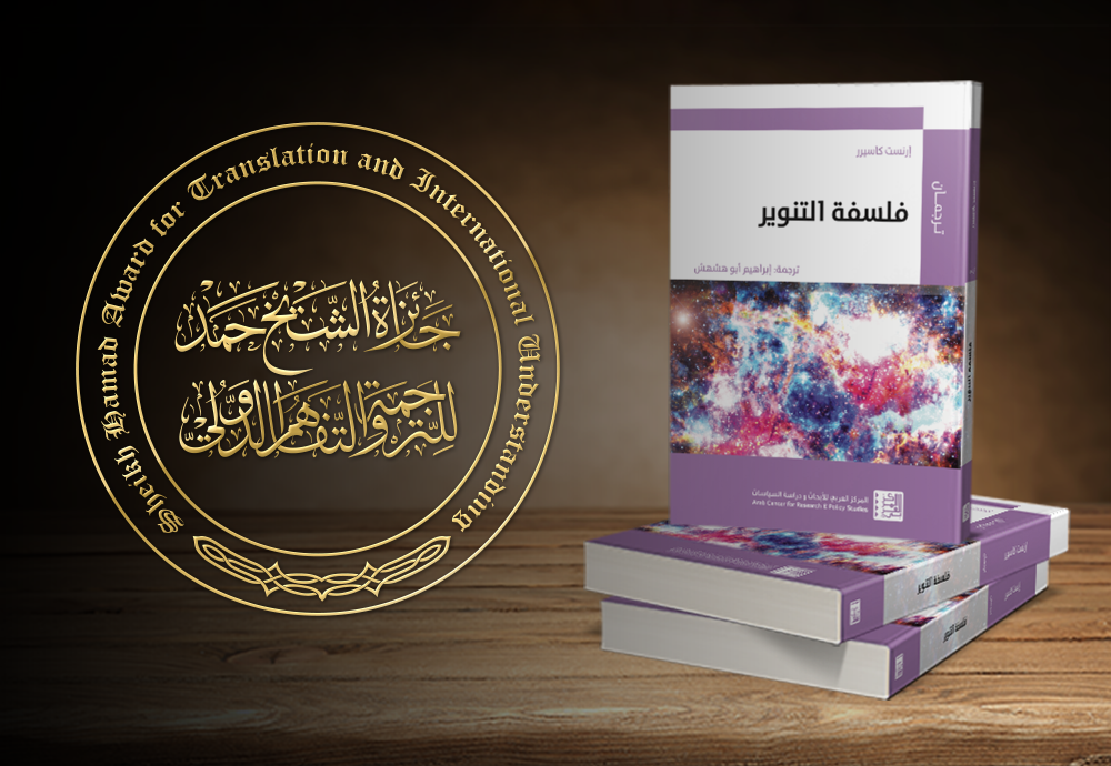 Translation of Philosophy of Enlightenment published by the Arab Center wins the Sheikh Hamad Prize for Translation and International Understanding