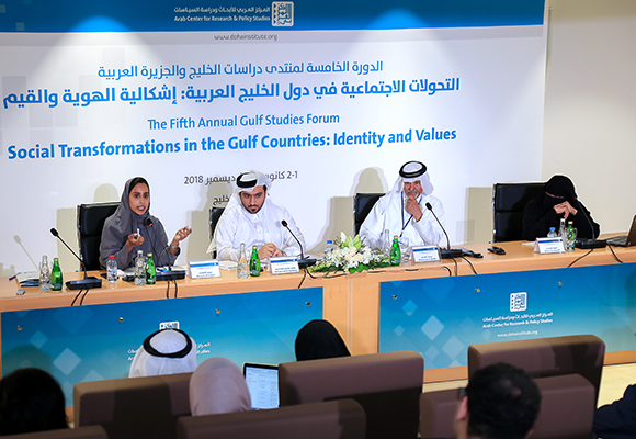 Conclusion of the Fifth Annual Gulf Studies Forum