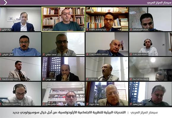سيمنار المركز العربي بعنوان: