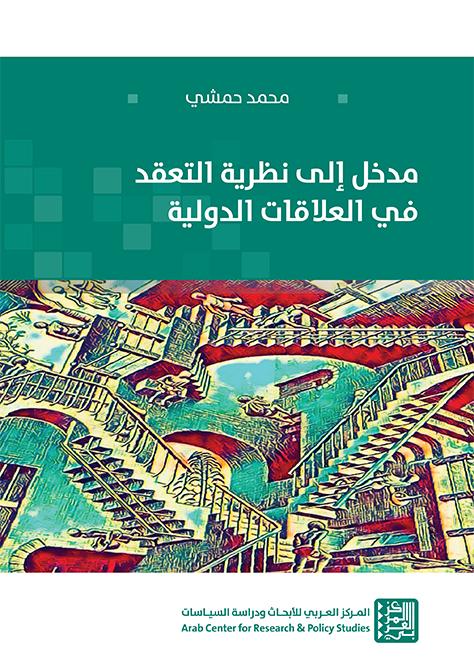غلاف كتاب: مدخل إلى نظرية التعقد في العلاقات الدولية
