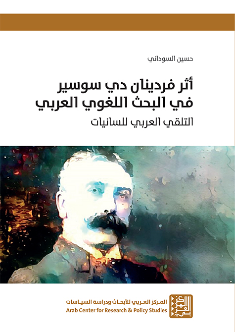 The Impact of Ferdinand de Saussure (1857-1913) on Arabic Linguistic Research and the Reception of Linguistics in the Arab World