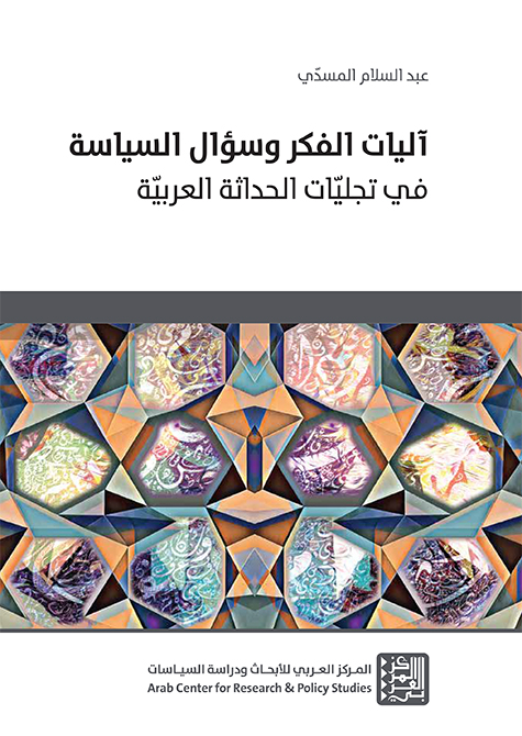 Expressions of Arab Modernity: Thought Processes and the Political