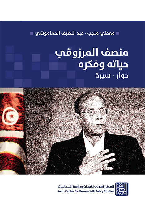 Moncef Marzouki: His Life and Thought