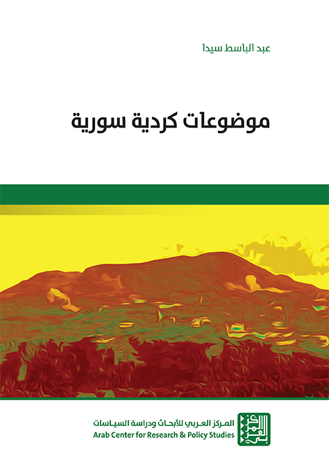 Syrian Kurdish Themes