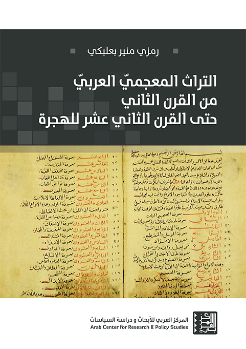 The Arabic Lexicographical Tradition from the 2nd/8th to the 12th/18th Century