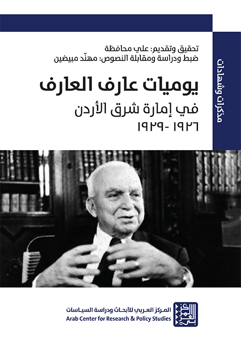 The Diary of Aref al Aref in the Emirate of Transjordan (1926-1929)