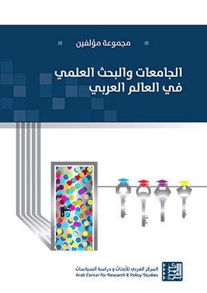 في شؤون الجامعات العربية وشجونها