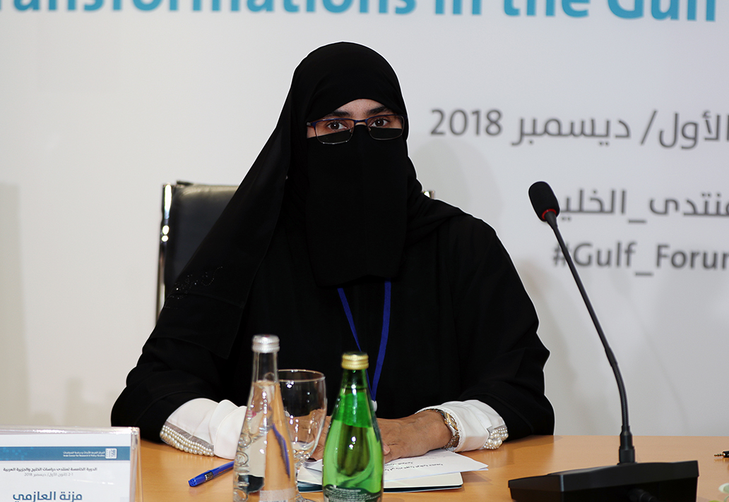 Meznah Al Azmi: Higher Education Institutions in the Arab Gulf Countries and their Role in Building a Shared Gulf Identity