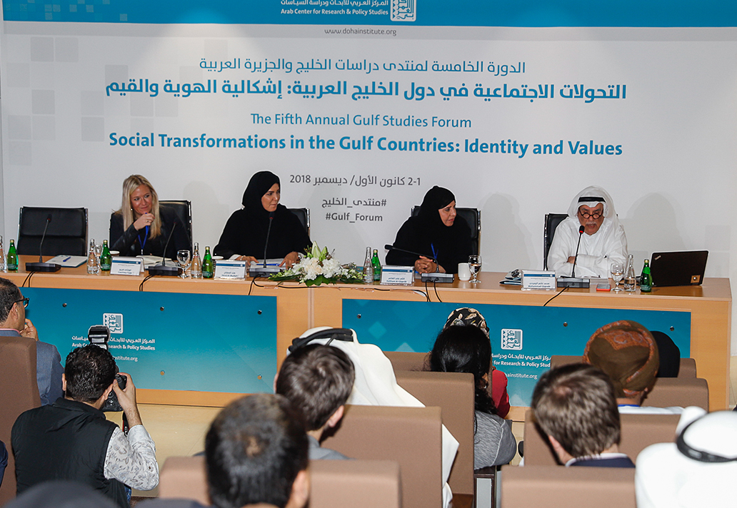 """Panel on """"Identity and its Challenges in the Gulf States (1)"""""""